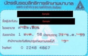บัตรรับรองสิทธิการรักษาพยาบาล